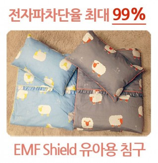 Electromagnetic shielding Baby Bedding