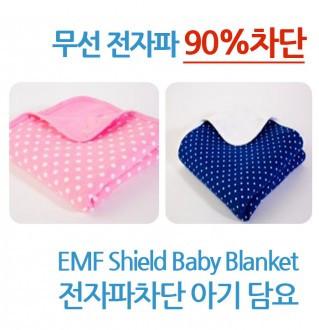 EMF Shielding Baby Blanket