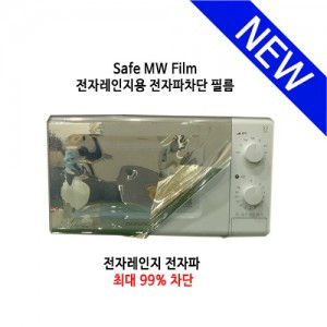 Safe MW Film microwave electromagnetic wave shielding film